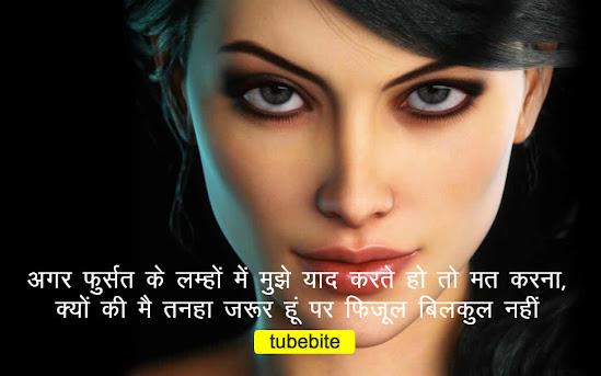 Ek Tarfa Pyar Shayari In Hindi One-Sided Love Shayari