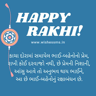 raksha bandhan in gujarati language, raksha bandhan wishes in gujarati, raksha bandhan wishes gujarati, raksha bandhan quotes for brother in gujarati, raksha bandhan wishes for brother in gujarati, raksha bandhan quotes gujarati language, raksha bandhan quotes gujarati, raksha bandhan message for brother in gujarati, raksha bandhan gujarati wishes, happy raksha bandhan wishes in gujarati, raksha bandhan shayari gujarati, raksha bandhan shayari in gujarati, raksha bandhan shayari gujarati ma, raksha bandhan gujarati shayari