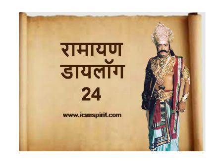 Ramayan Dialogue 24