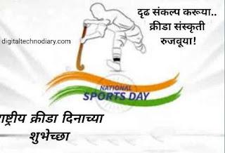 राष्ट्रीय क्रीडा दिनाच्या शुभेच्छा - National Sports day quotes in marathi
