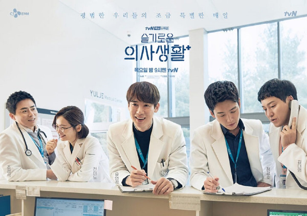 Nonton Download Hospital Playlist Season 2 (2021) Sub Indo