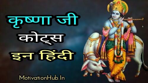 Krishna Quotes In Hindi 2021 | Krishna Suvichar in Hindi