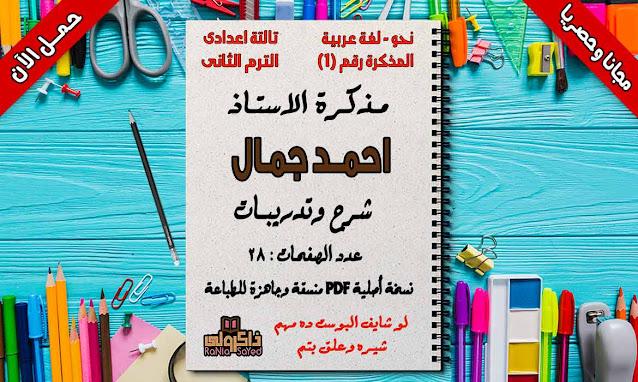تحميل مذكرة نحو للصف الثالث الاعدادي الترم الثاني للاستاذ احمد جمال