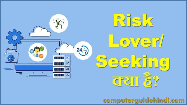 Risk Lover/Seeking क्या है?