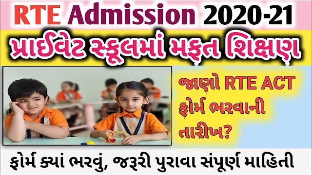 RTE Gujarat Admission 2020-2021 Online Application Form