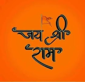Download JAY SHREE RAM Your Name Alphabets All Images