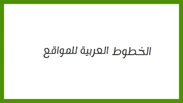 خط ليمونادا Lemonada Web Font