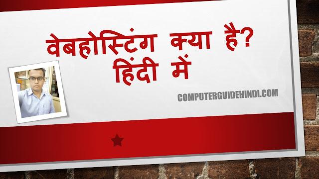web hosting in hindi