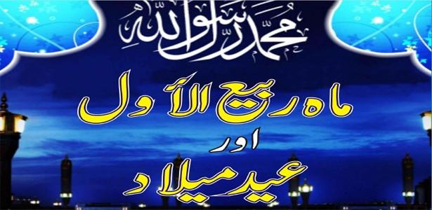 rabiul-awa--eid-melad