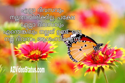 Good Morning  Malayalam|  Good Morning Malayalam 2020 | Good Morning