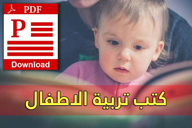 تحميل كتب تربية الاطفال PDF