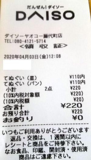 ダイソー ヤオコー藤代町店 2020/4/3 のレシート