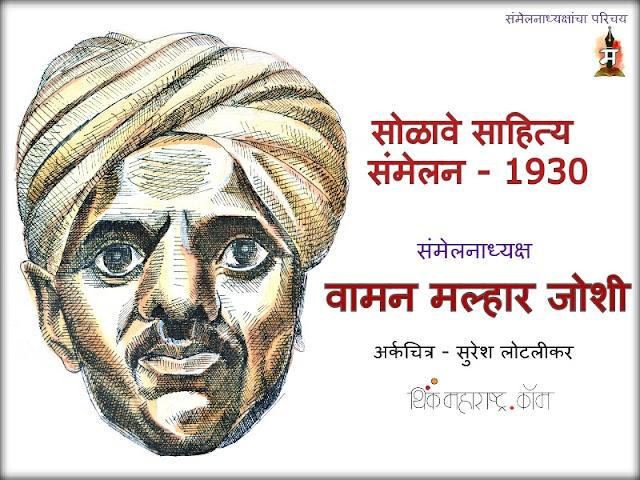 सोळावे साहित्यसंमेलन (Sixteenth Marathi Literary Meet - 1930)