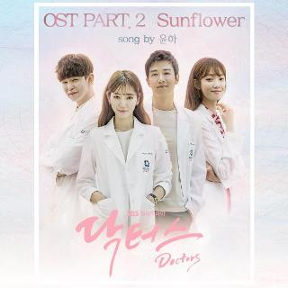 Chord : Younha ft. Kassy - Sunflower (OST. Doctors)