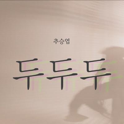 추승엽 - 두두두.mp3
