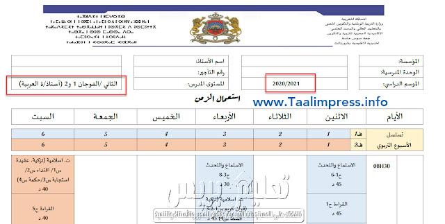 استعمال الزمن عربية بالتوقيت المكيف للمستوى الثاني بصيغة التفويج وفق مستجدات منهاج 2020