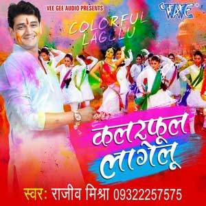 bhojpuri-album-colorfull-lagelu-rajiv-mishra