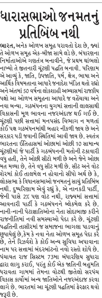 Editorial of Divya Bhaskar