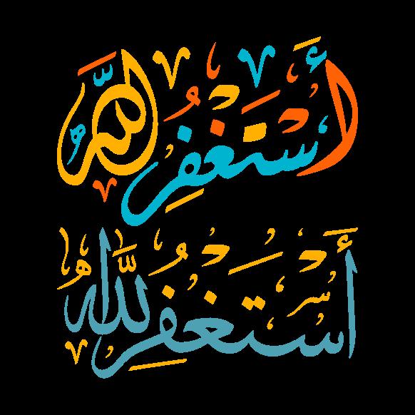 astaghfir allah arabic calligraphy illustration vector color transparent download free eps svg