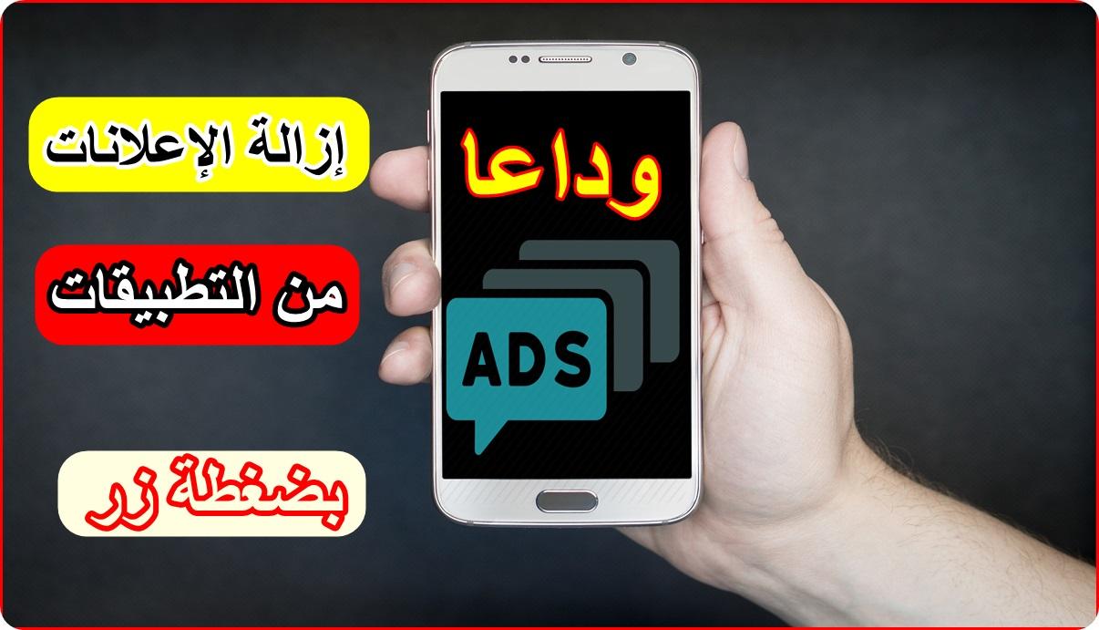 تطبيق خرافي بدون روت لإزالة الإعلانات من التطبيقات بضغطة واحدة