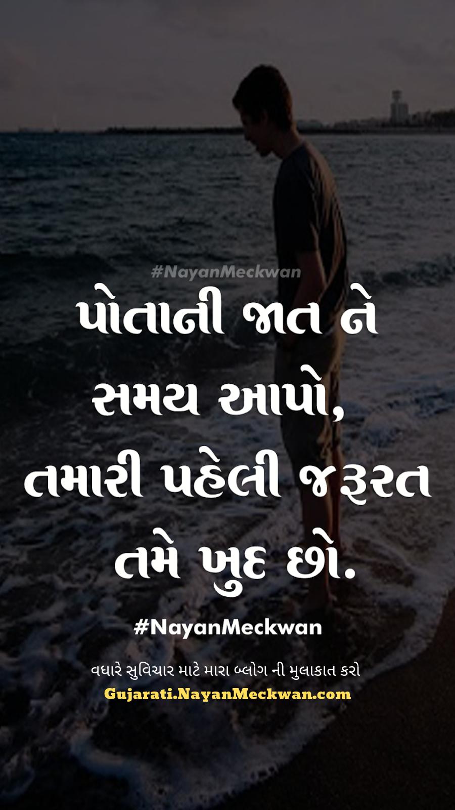 Motivational Inspirational self love ગુજરાતી સુવિચાર suvichar quotes image in Gujarati