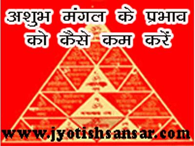 ashubh mangal ke nivaran jyotish me