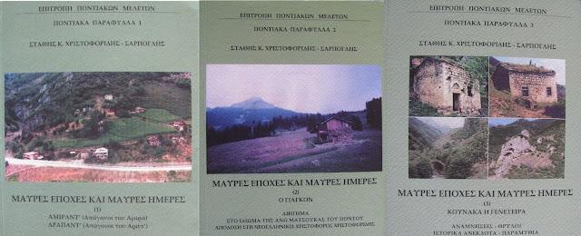 Η ΕΠΜ εξέδωσε το νέο βιβλίο της ειδικής έκδοσης Ποντιακά Παράφυλλα