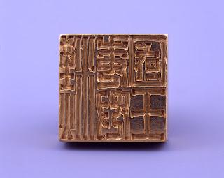 国宝 金印の印面「漢委奴國王」