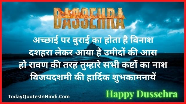 Best-Dussehra-Quotes-In-Hindi