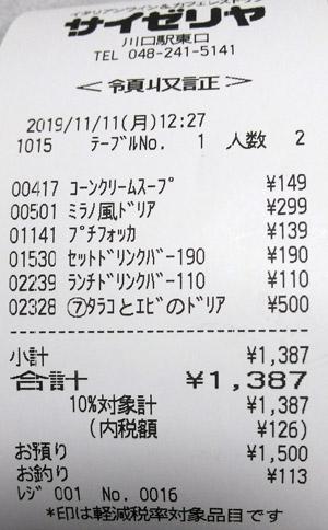 サイゼリヤ 川口駅東口店 2019/11/11 飲食のレシート