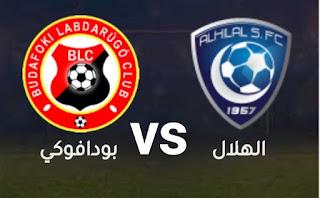مشاهدة مباراة الهلال السعودي و بودافوكي بث مباشر اليوم الأربعاء 17-7-2019 مباراة ودية أندية
