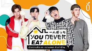 You Never Eat Alone: 1×8