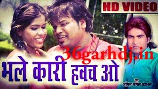 Bhale Kari Havas O (Chhattisgarhi Song) Remix By Dj Amit Kaushik 36garhdj.in 2018