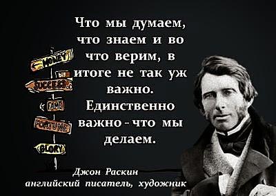 Джон Раскин картинка