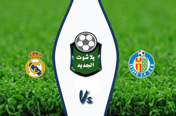 نتيجة مباراة ريال مدريد وخيتافي اليوم السبت 01/04/2020 الدوري الإسباني