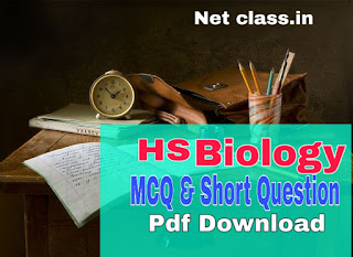 HS 2020 Biology Suggestion MCQ and Short Questions Suggestion Pdf Download | HS Biology Suggestion 2020
