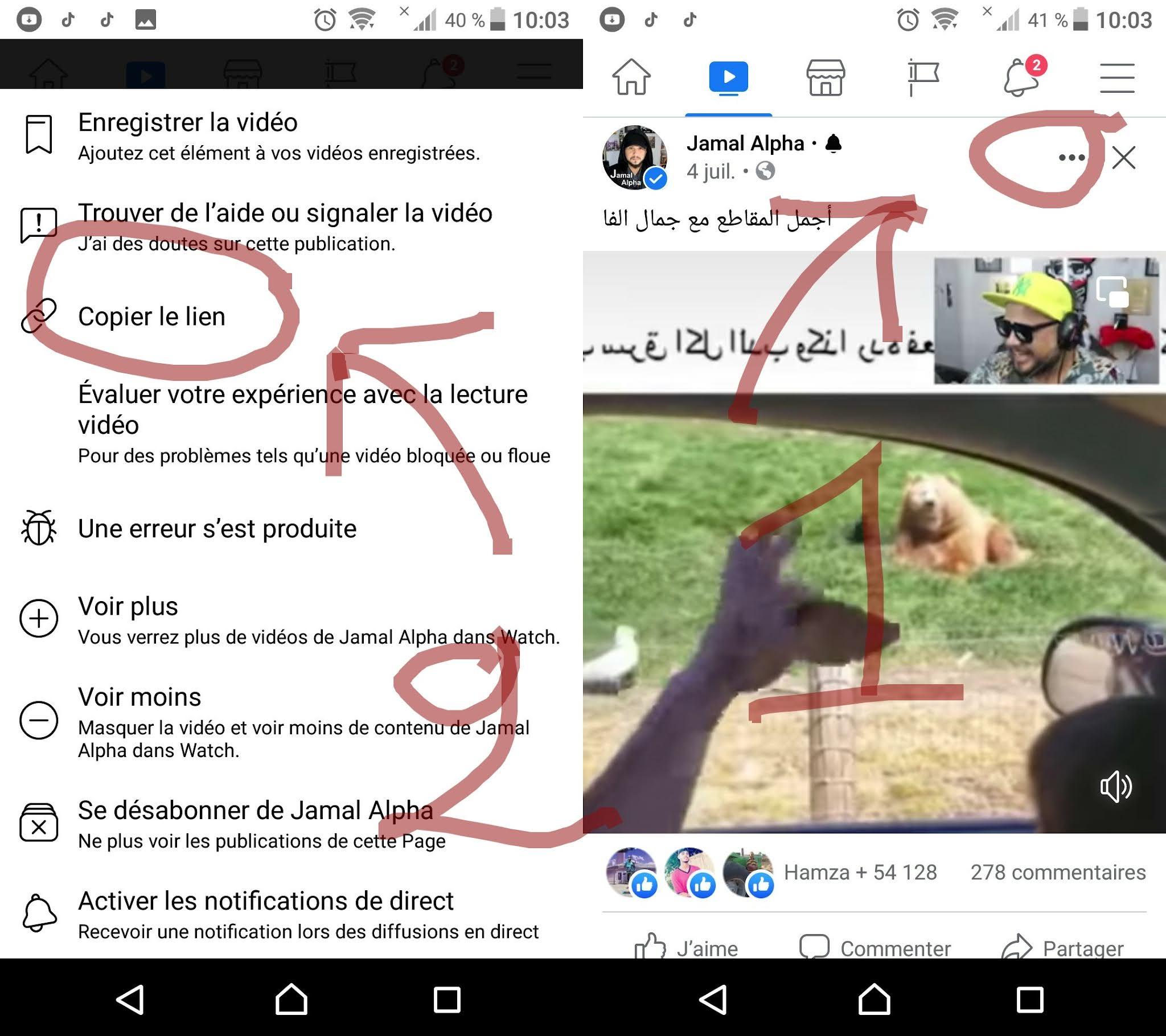 نسخ رابط فيديو من فيسبوك