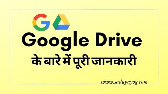 What is Google Drive and How to Use Google Drive in Hindi