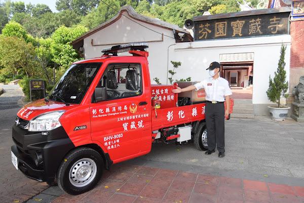 彰化芬園寶藏寺捐小型水箱車 強化消防局防救災能量