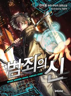 Download Novel God of Crime