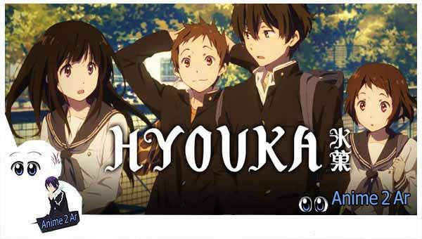 جميع حلقات انمي Hyouka مترجم