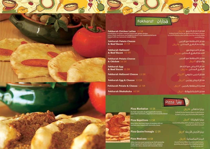 مطعم منؤشة