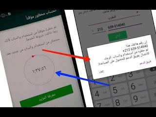 حل مشكلة الحظر المؤقت في الواتس اب المعدل - تجاوز مشكلة حظر رقمك 2020