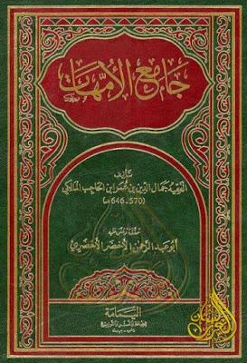 جامع الأمهات أو مختصر ابن الحاجب - تحقيق أبو عبد الرحمن الأخضري, pdf
