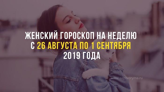 Женский гороскоп на неделю с 26 августа по 1 сентября 2019 года