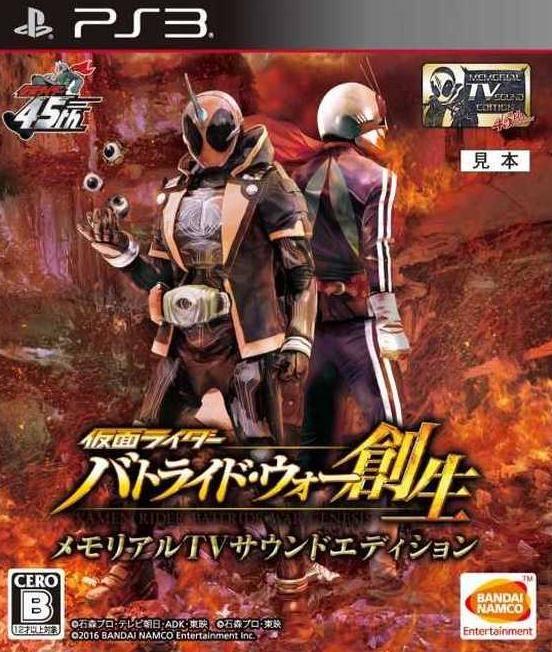 Kamen Rider Battride War Sousei Memorial TV Sound Edition