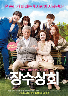 Jangsoo Shop (2015) ปู่มินิมาร์ทกับย่าร้านดอกไม้
