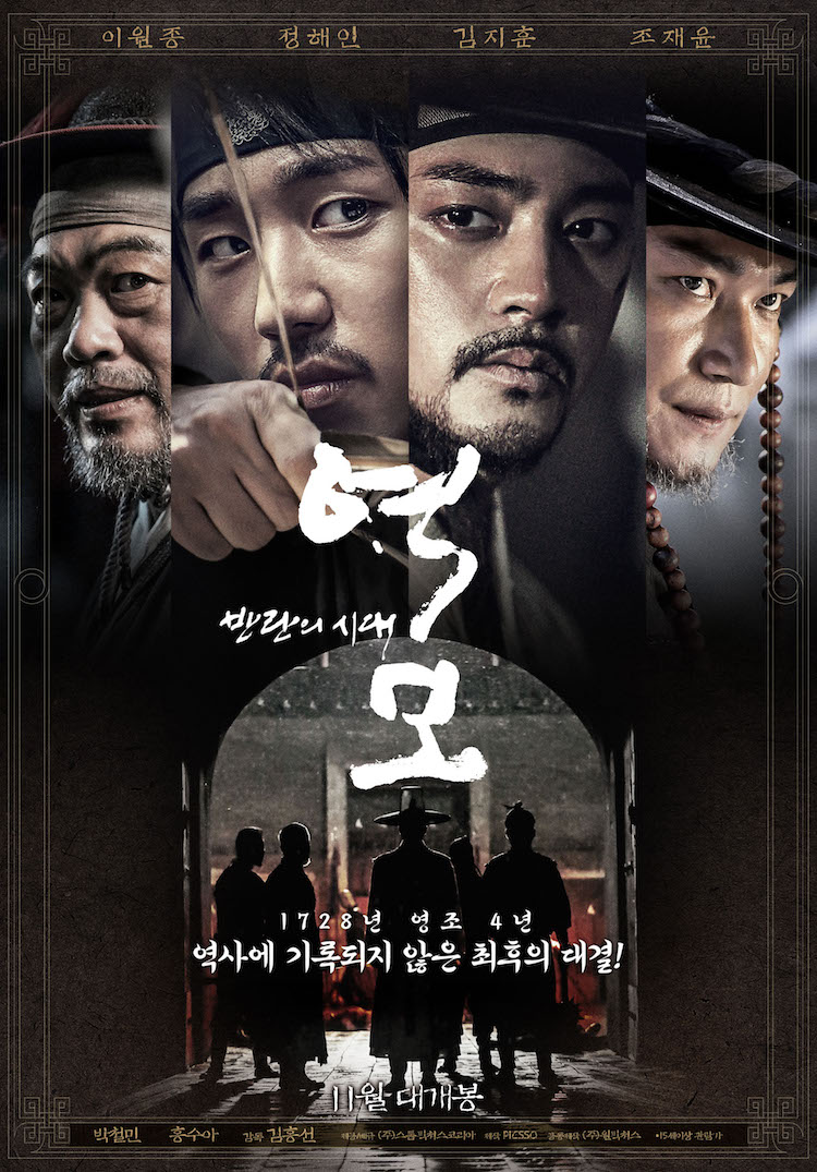 Sinopsis The Age of Blood (2017) - Film Korea