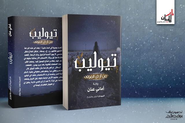 توليب من أرض الموتى للكاتبة: أماني عنان دار الميدان للنشر والتوزيع