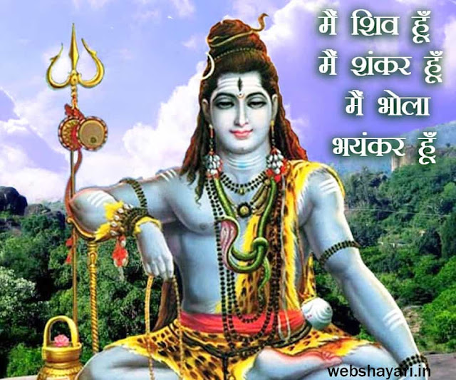 shiv bhagwan ki photo डाउनलोड